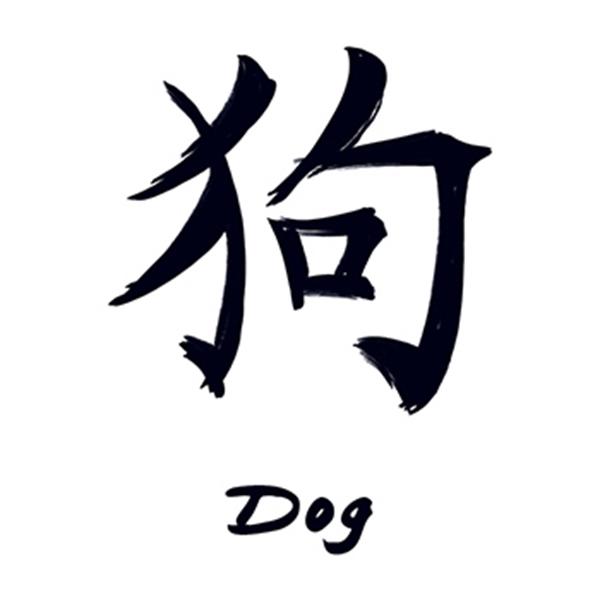 Chinese Zodiac: Dog Temporary Tattoo - Chinese Zodiac: Dog Temporary Tattoo