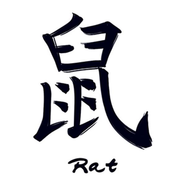 Chinese Zodiac: Rat Temporary Tattoo - Chinese Zodiac: Rat Temporary Tattoo
