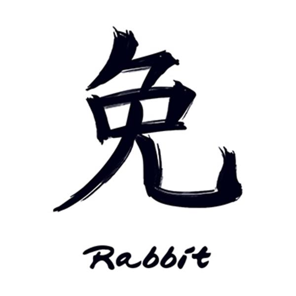 Chinese Zodiac: Rabbit Temporary Tattoo - Chinese Zodiac: Rabbit Temporary Tattoo