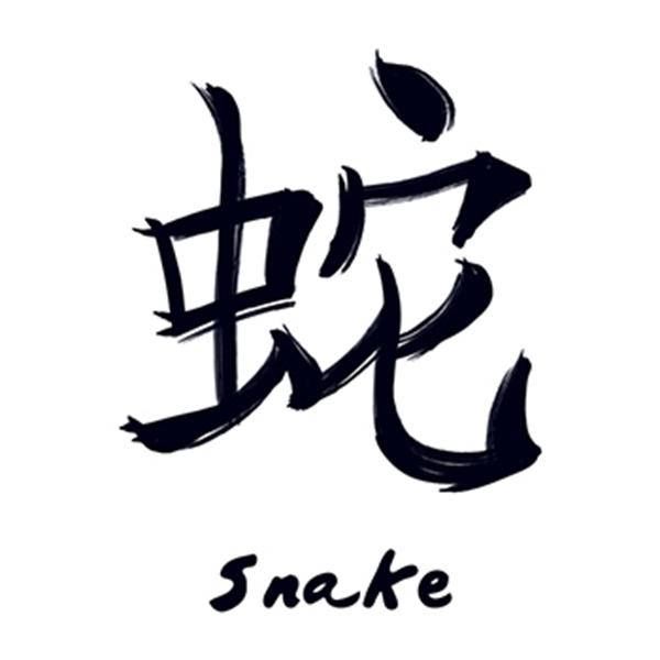 Chinese Zodiac: Snake Temporary Tattoo