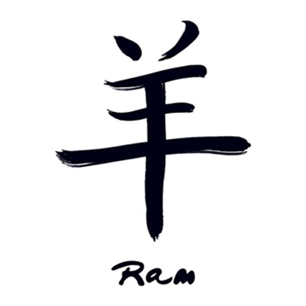 Chinese Zodiac: Ram Temporary Tattoo - Chinese Zodiac: Ram Temporary Tattoo