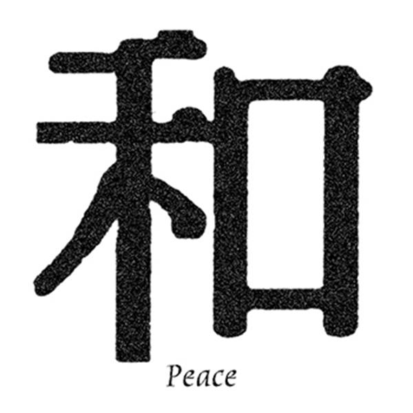 Glitter Chinese Peace Symbol Temporary Tattoo - Glitter Chinese Peace Symbol Temporary Tattoo