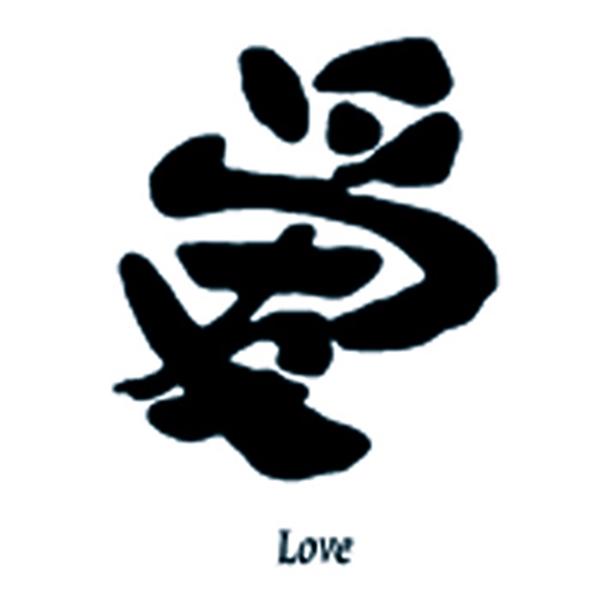 Love Kanji Temporary Tattoo - Love Kanji Temporary Tattoo