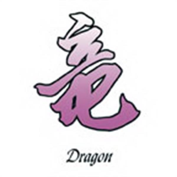 Dragon, Stock Tattoo Designs Photo